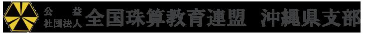 公益社団法人 全国珠算教育連盟 沖縄県支部