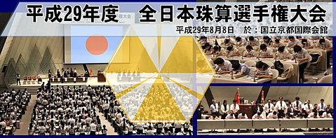 29年度全日本珠算選手権大会