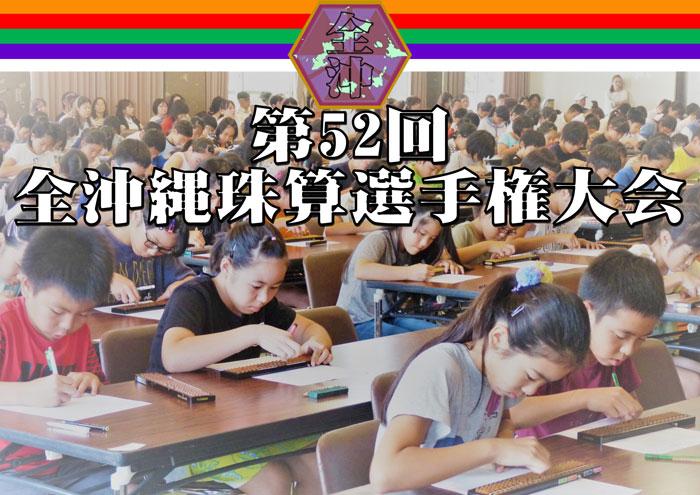 52回沖縄珠算選手権大会