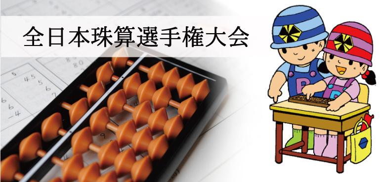 全日本珠算選手権大会