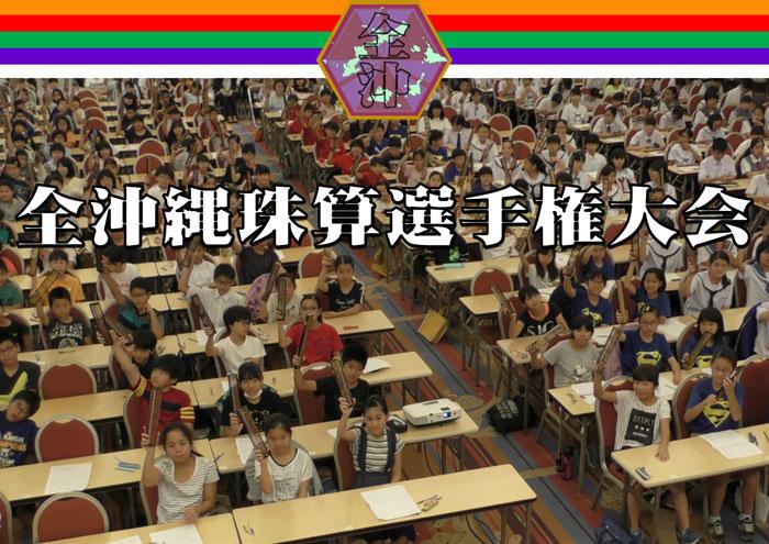 全沖縄珠算選手権大会