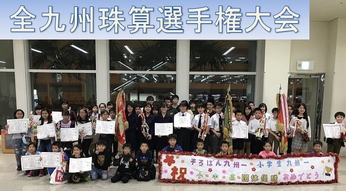全九州珠算選手権大会