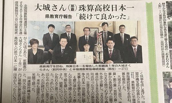県教育庁日本一報告(大城さくら)